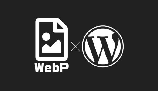 【超簡単&プラグインなし】WordPressでWebPを取扱う方法