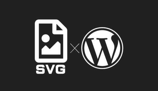 【超簡単&プラグインなし】WordPressでSVGを取扱う方法
